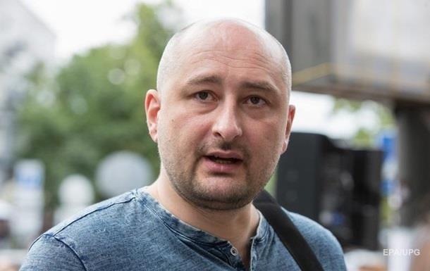 Дело Бабченко: досудебное расследование завершено
