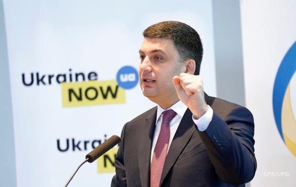Гройсман: Зростання ціни на газ зробить Україну сильнішою