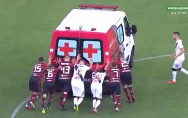 Гравцям довелося виштовхувати з поля машину швидкої в Бразилії