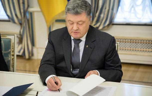 Порошенко припинив договір про дружбу з Росією