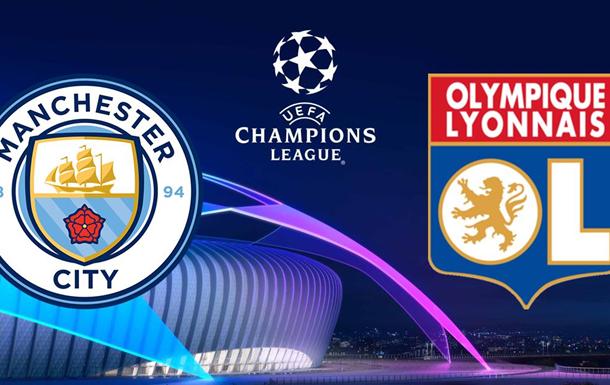 Манчестер Сіті - Ліон: онлайн трансляція матчу Ліги чемпіонів