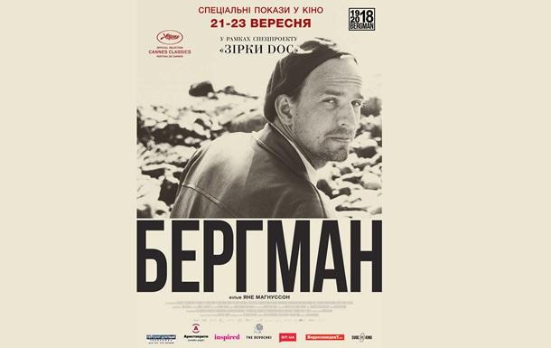 В украинский прокат выходит документальный фильм Бергман