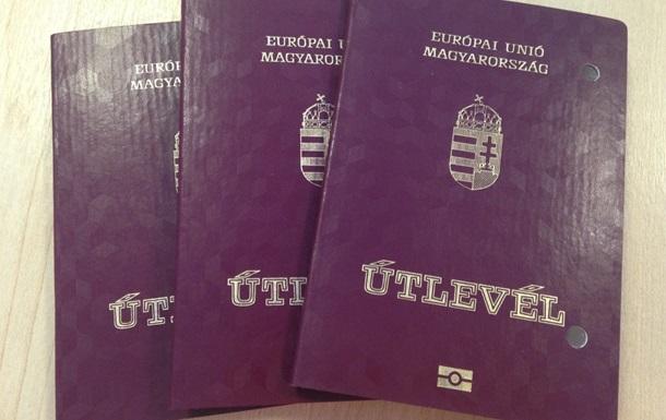 Українцям на Закарпатті видають угорські паспорти під шампанське