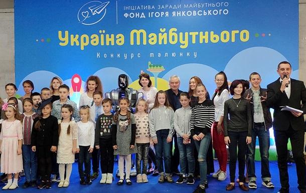 Фонд Игоря Янковского наградил финалистов VI Всеукраинского конкурса детского рисунка «УКРАИНА БУДУЩЕГО»