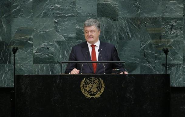 Выступление Петра Порошенко в ООН