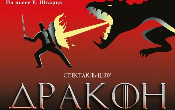 20 октября 2018 года в Октябрьском дворце состоится премьера нового спектакля пьесы Евгения Шварца «Дракон»