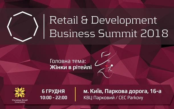 Retail & Development Business Summit - 2018