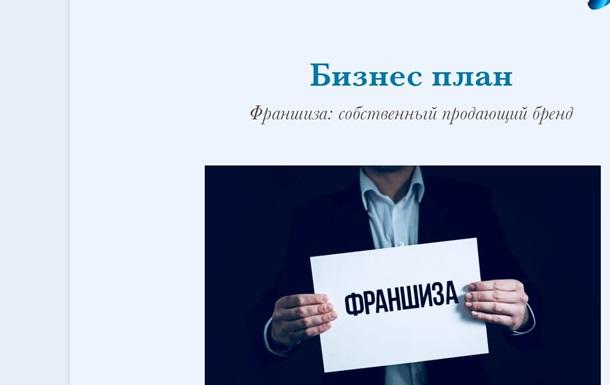 Купить бизнес план: uknd - разработка «под ключ»