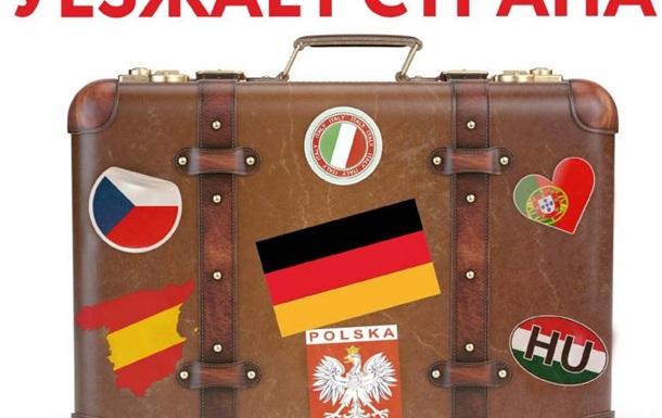Страна уезжает. Трудовая миграция из Украины