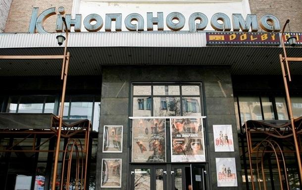 У Києві припиняє роботу кінотеатр Кінопанорама