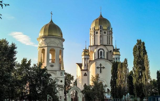 У Києві  мінували  собор УПЦ МП