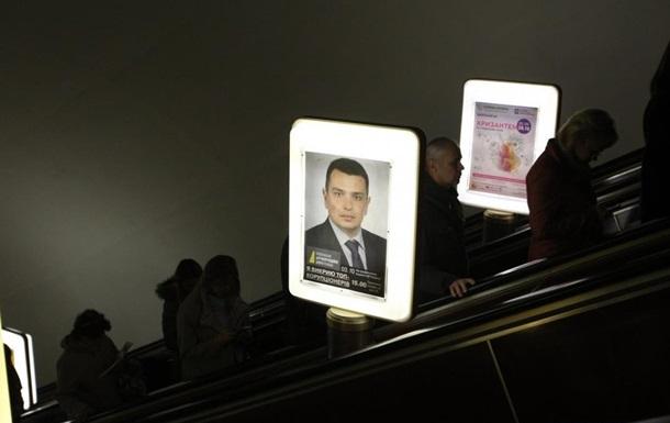 У метро Києва вивісили рекламу глави НАБУ Ситника
