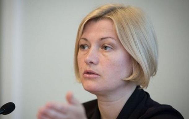 Геращенко прокоментувала інформацію про обмін Сенцова