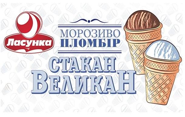 Корисна модель для корисного морозива