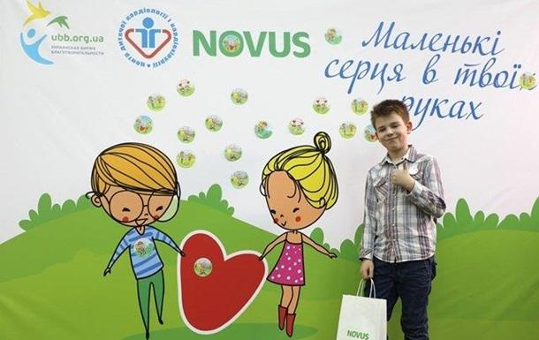 Cеть NOVUS собрала 900 000 грн для Центра детской кардиологии и кардиохирургии