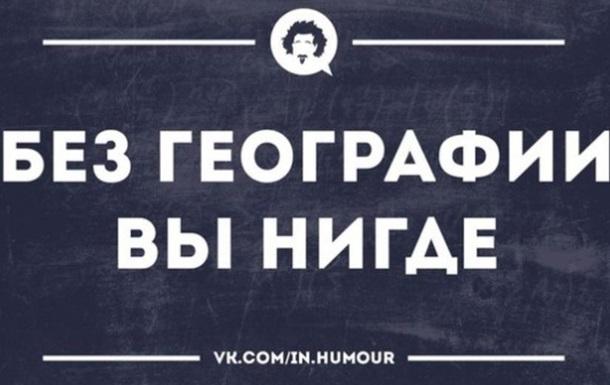 Очередной пшик: Киев хочет провести всемирную топонимическую революцию