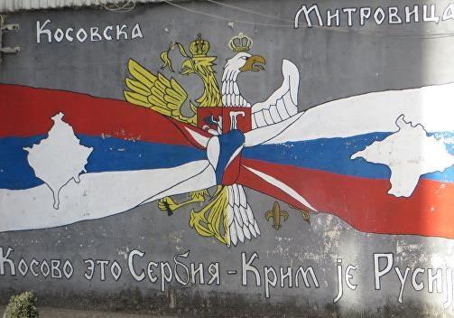 Для России Косово — это Сербия. Но для Сербии Крым — не Россия