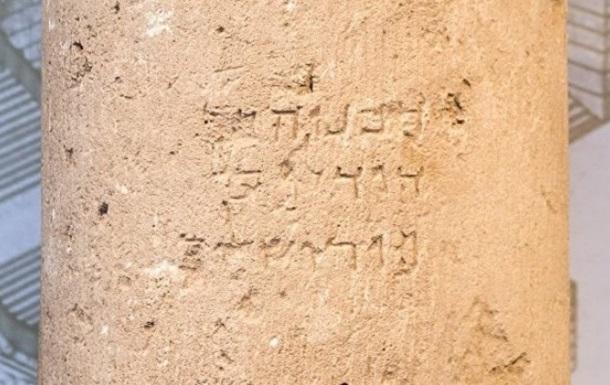 В Ізраїлі знайшли найдавнішу згадку Єрусалима