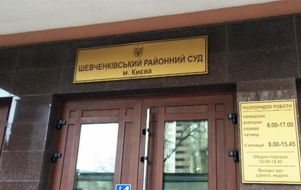 Із Шевченківського суду Києва евакуюють людей