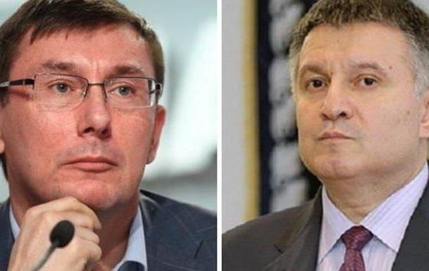 Некомпетентность Луценко и Авакова – дорогое удовольствие для налогоплательщиков