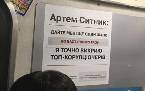 У метро Києва з явилася нова  реклама  Ситника