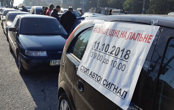 В Запорожье водители на час останавливали авто