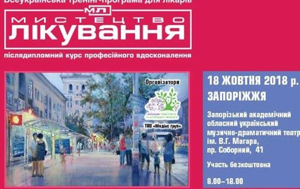 У Запоріжжі відбудеться Всеукраїнська тренінг-програма для лікарів-практиків