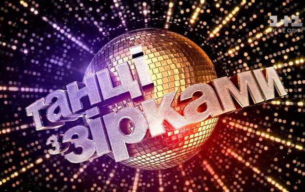 Танцы со звездами 2018: 8 онлайн выпуск 14.10.2018