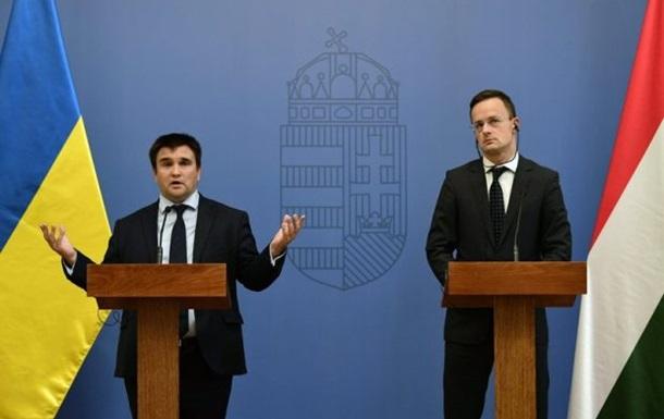 Киев и Будапешт проведут консультации