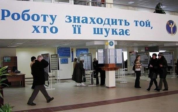 В Украине снизилась безработица