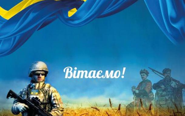 День захисника України – свято лише військових???