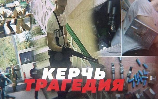 Страшная трагедия в оккупированной Керчи. Фанат «русского мира» устроил бойню