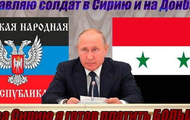 Сирия или Донбасс? Где больше платят.