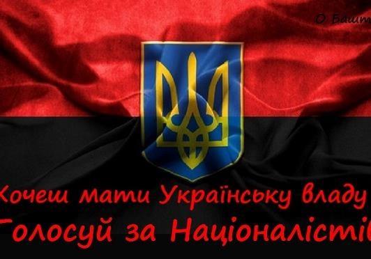 Кандидат від Українських Націоналістів