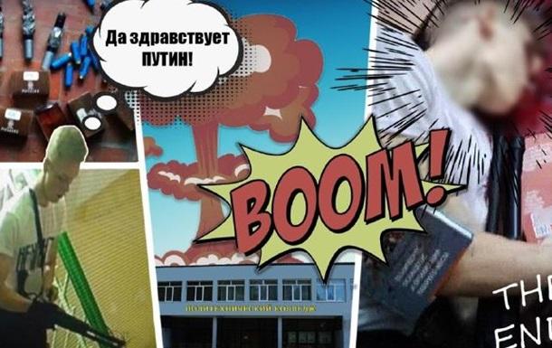 «Открывал кабинеты и убивал всех»: что значит расстрел техникума в Керчи