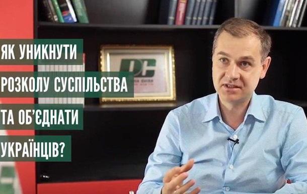 РC: Для достижения мира в Украине необходим мораторий на языковой вопрос