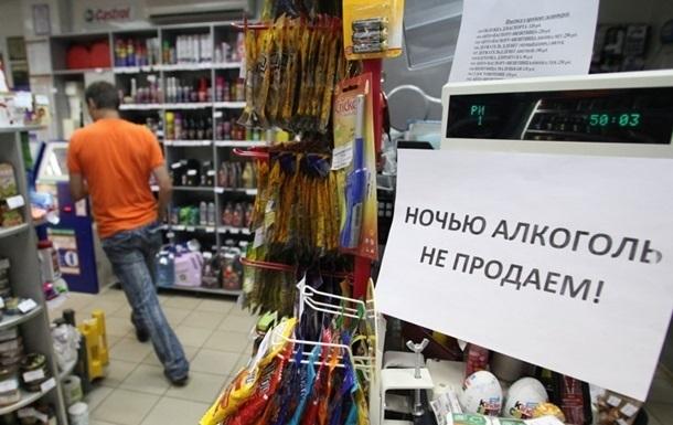 В Киеве вступил в силу запрет ночной продажи алкоголя