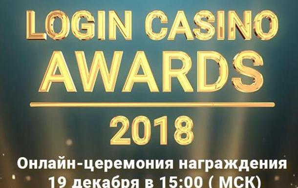 Голосуй за лучших с Login Casino Awards 2018!