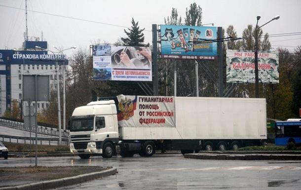 В  ЛДНР  прибули чергові гумконвої з РФ