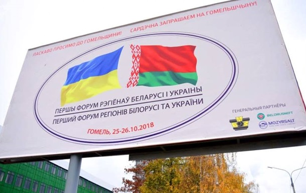 Стартує перший Форум регіонів України та Білорусі