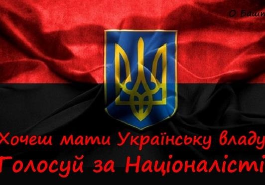 Хто такі Українські Націоналісти ? - часто мене запитують.