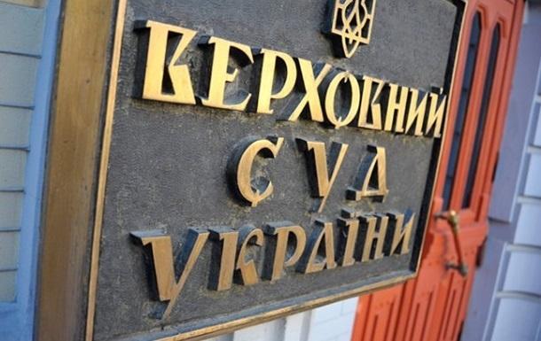 Верховний суд розгляне позов до ВР про скасування постанови про Томос