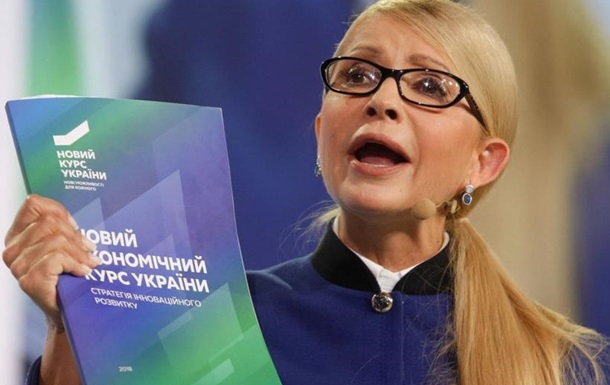 Воєнний кабінет Тимошенко готуватиме капітуляцію перед Кремлем