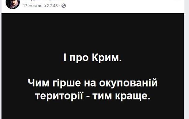 Ми злили Крим?