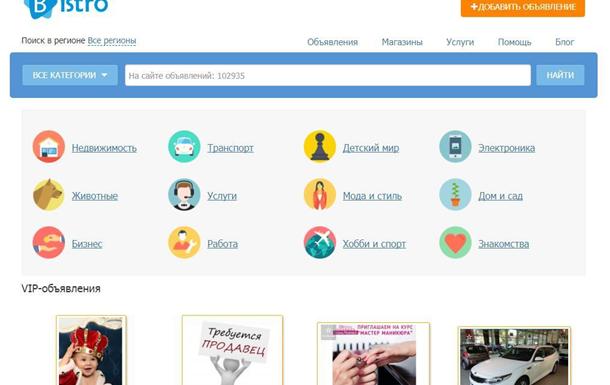 Доска бесплатных объявлений Украины - Bistro