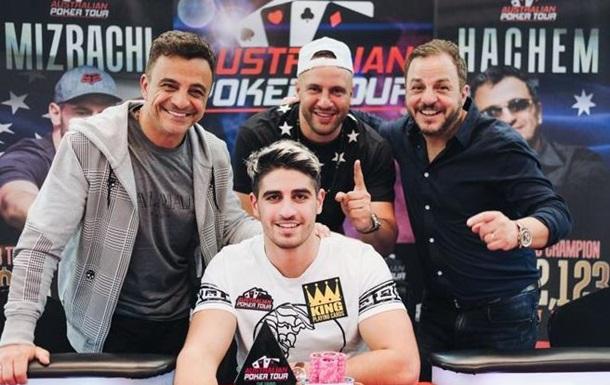 Сын за отца: Даниэль Хашем спас честь семьи на покерной серии в Австралии