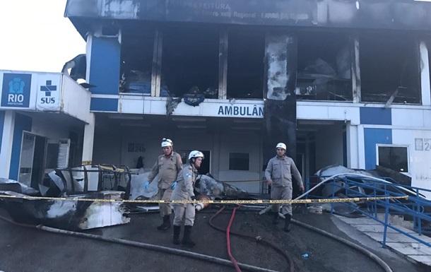 Пожежа в лікарні Ріо-де-Жанейро забрала життя трьох людей