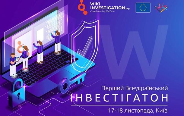 Всеукраїнський Інвестігатон для розслідувачів корупції