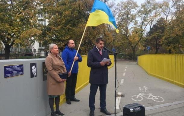 У Празі назвали міст на честь українського дисидента