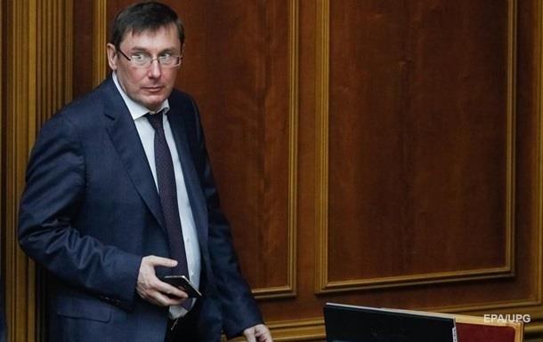 Луценко уходит в отставку